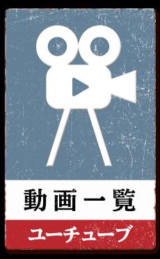動画一覧01