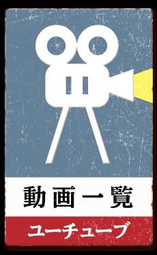 動画一覧02