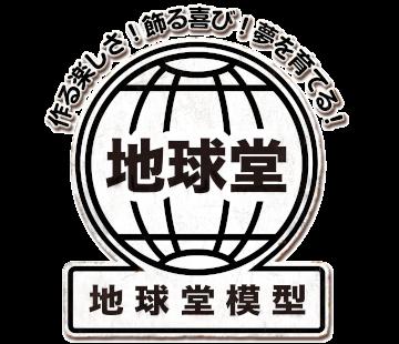 地球堂 ロゴ