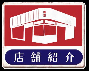店舗紹介1