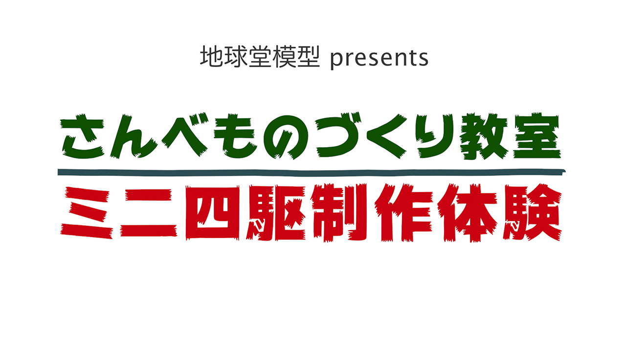 【地球堂模型】三瓶モノづくり教室 ミニ四駆編【模型】