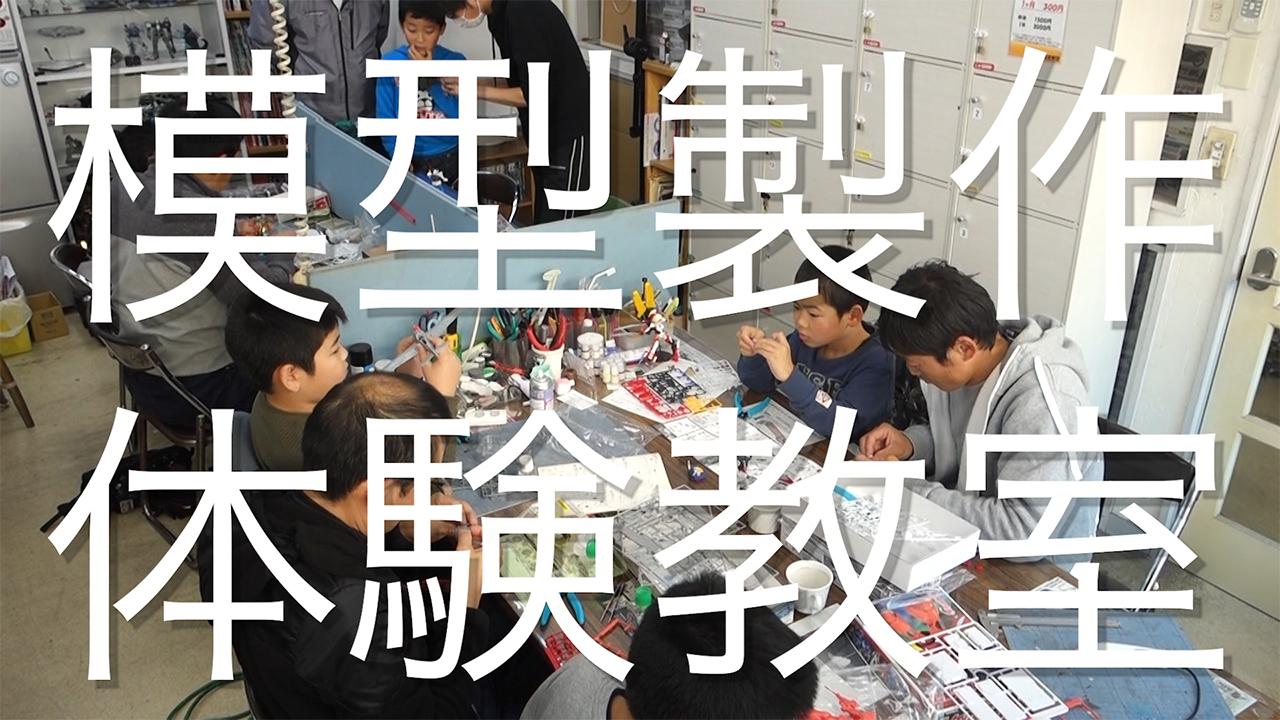 【地球堂模型】いわみん 家族で作ろう模型体験教室【模型】