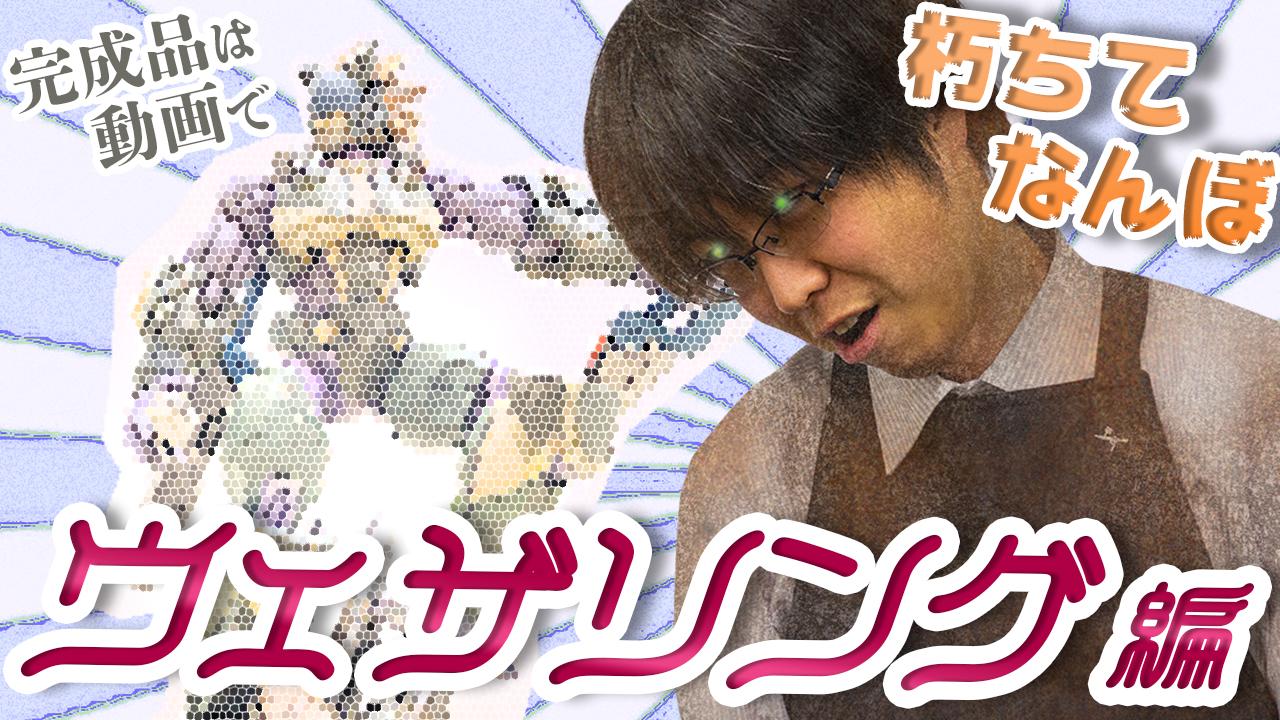 【ウェザリング】ホビーゾーン浜田店さんとコラボ!!最強機体を作るコンテスト開催!!【模型】