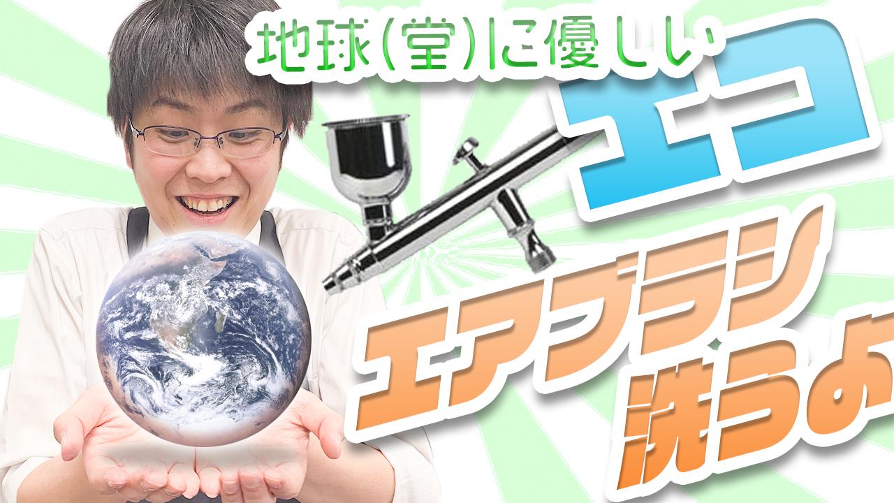 【エアブラシ】エアブラシの簡単な(エコな)洗浄方法の持論を紹介します!!【模型】