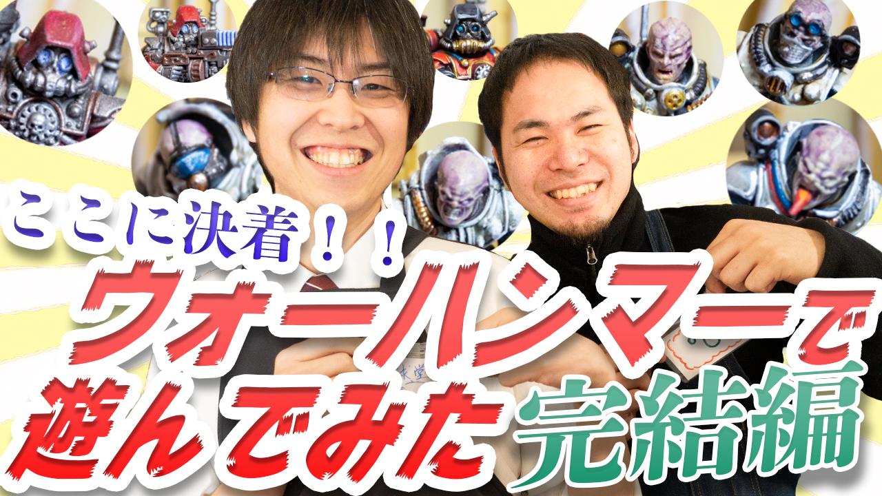 【 ウォーハンマー 】ウォーハンマー ゲーム完結編!!感動(?)のラストまで見て欲しい!【ゲーム】