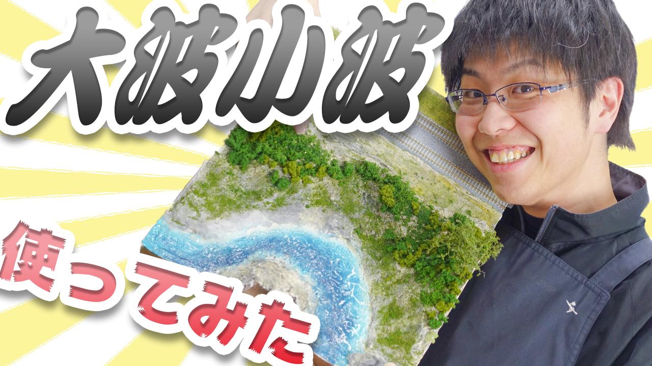 【大波小波】KATOの大波小波を使ってみた!!【模型】