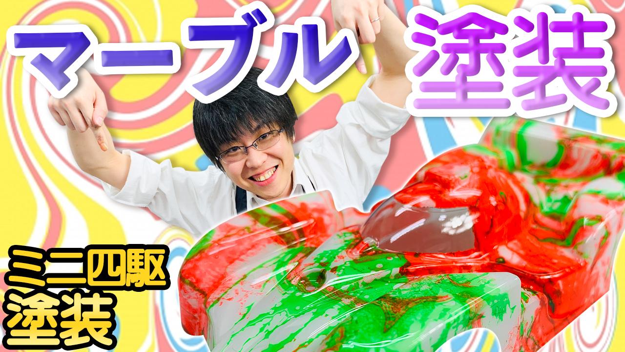 【ミニ四駆】ミニ四駆のボディをマーブル塗装してみた!!マーーーーベラス!!!【模型】