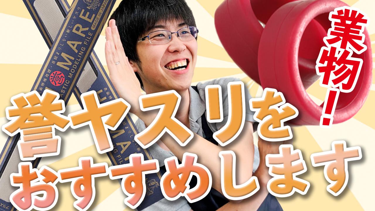 【ミニ四駆】ミネシマの誉ヤスリを使ってタイヤを削ってみた!!【模型】