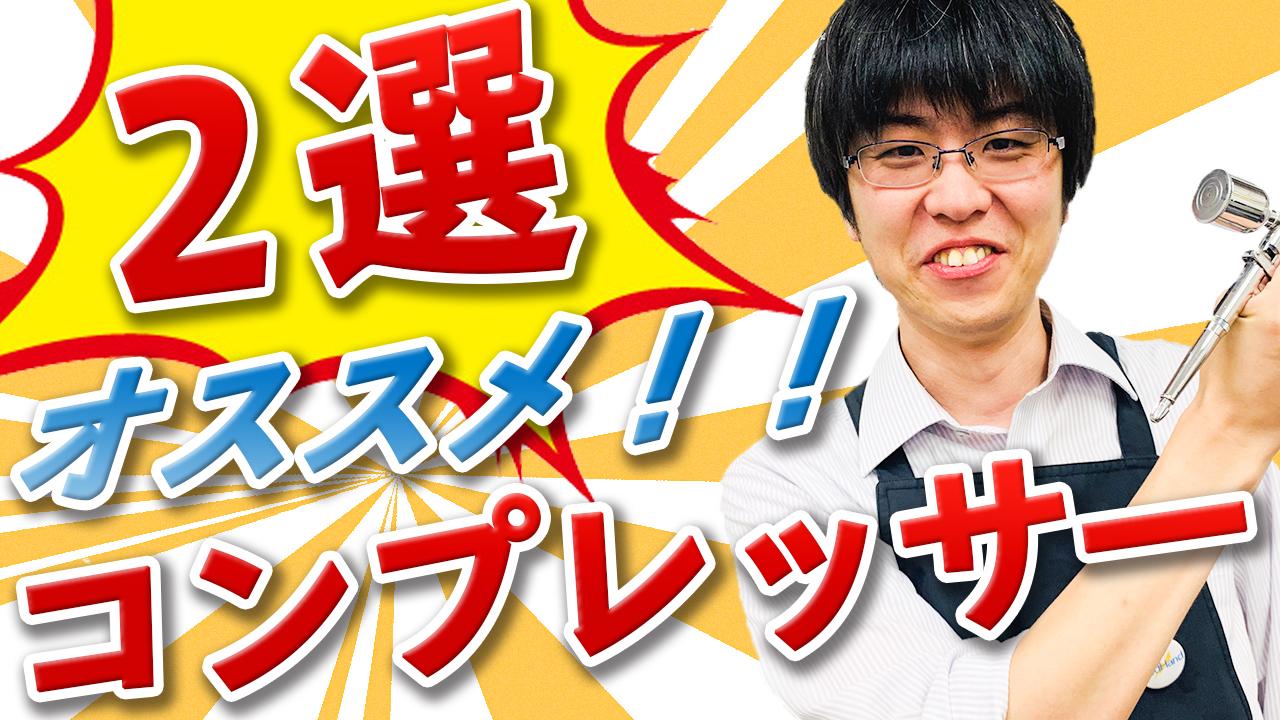 【コンプレッサー】地球堂店長がお勧めするコンプレッサー2選!!【模型】