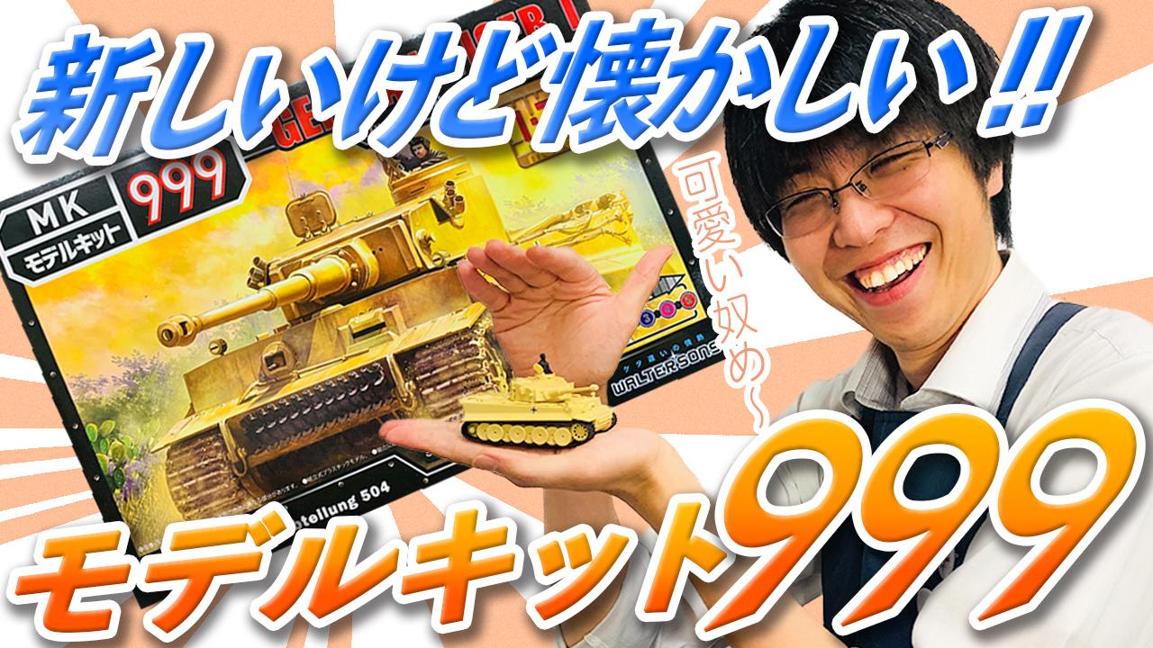 【模型】ウォルターソンズジャパンの『モデルキット999』を作ってみた!【初心者向け】