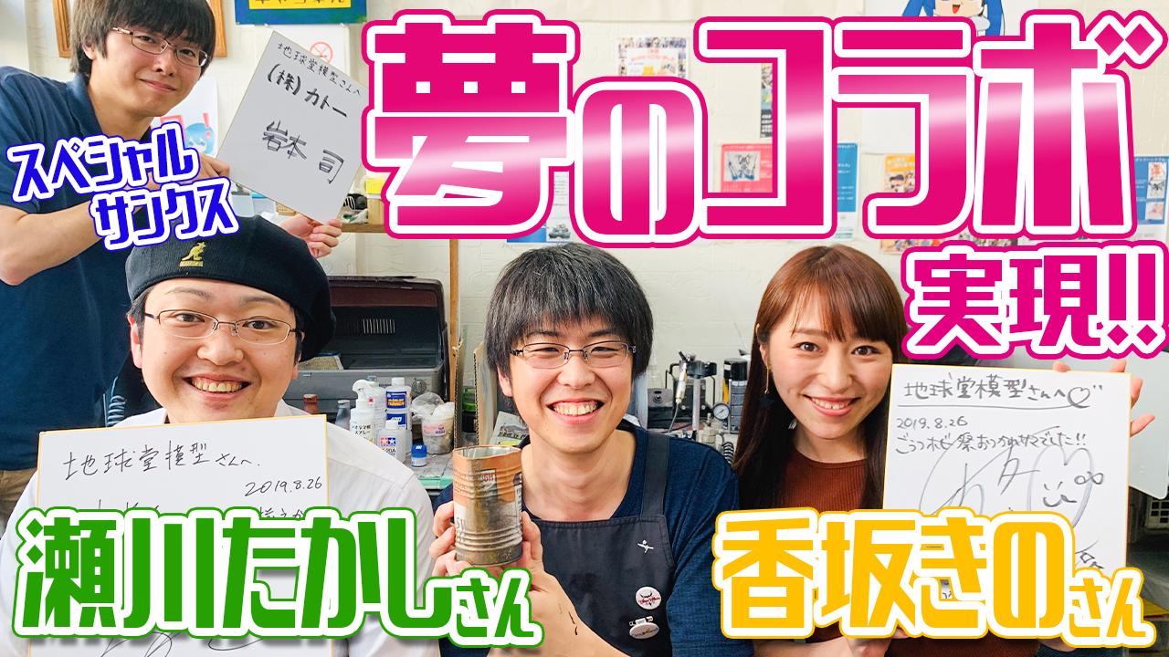 【サビ塗装】地球堂模型に瀬川たかしさん香坂きのさんが遊びに来てくれました!!【模型】
